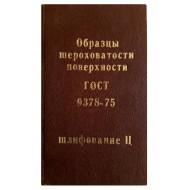 Образцы шероховатости поверхности ГОСТ 9378-75 шлифование Ц