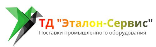 OOO Торговый Дом «Эталон-Сервис» - Поставки промышленного оборудования